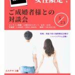 女性限定【ご成婚者様との対談会】開催!