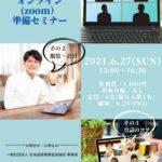 男性限定【オンライン(zoom)準備セミナー】開催!