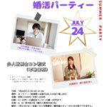 少人数制合コン形式/年齢層別【オンライン婚活パーティー】開催!